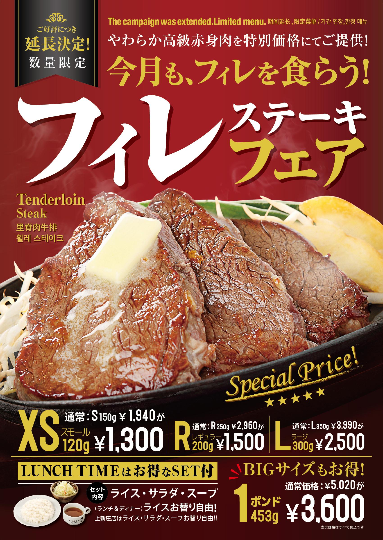 3月大阪フィレステーキフェア