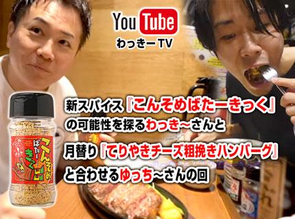 【YouTube】わっきー&ゆっちーさんご来店!『新スパイス:こんそめばたーきっく』と『てりやきチーズ超粗挽きハンバーグ』を実食!