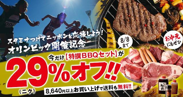 東京オリンピック開催記念!『特撰BBQセット各種29(ニク)%OFF』キャンペーン!