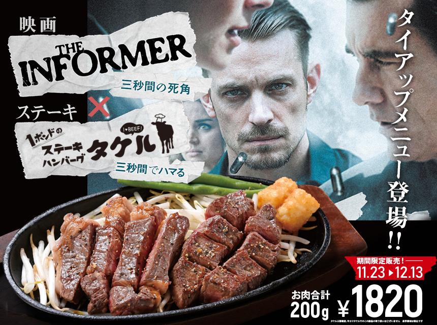 【話題の映画】『The IMFOMER 〜三秒間の死角〜』タイアップメニューが期間限定で登場!
