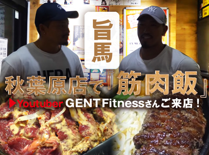【YouTube】GENTFitnessの源と村田さんが秋葉原店で旨馬『筋肉飯!』