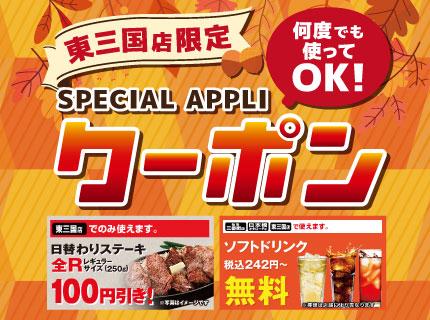 【東三国店・アプリ会員限定】食欲の秋に嬉しい『何度でも使えるクーポン!』