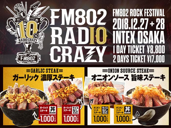FM802 ROCK FESTIVAL [RADIO CRAZY 2017]