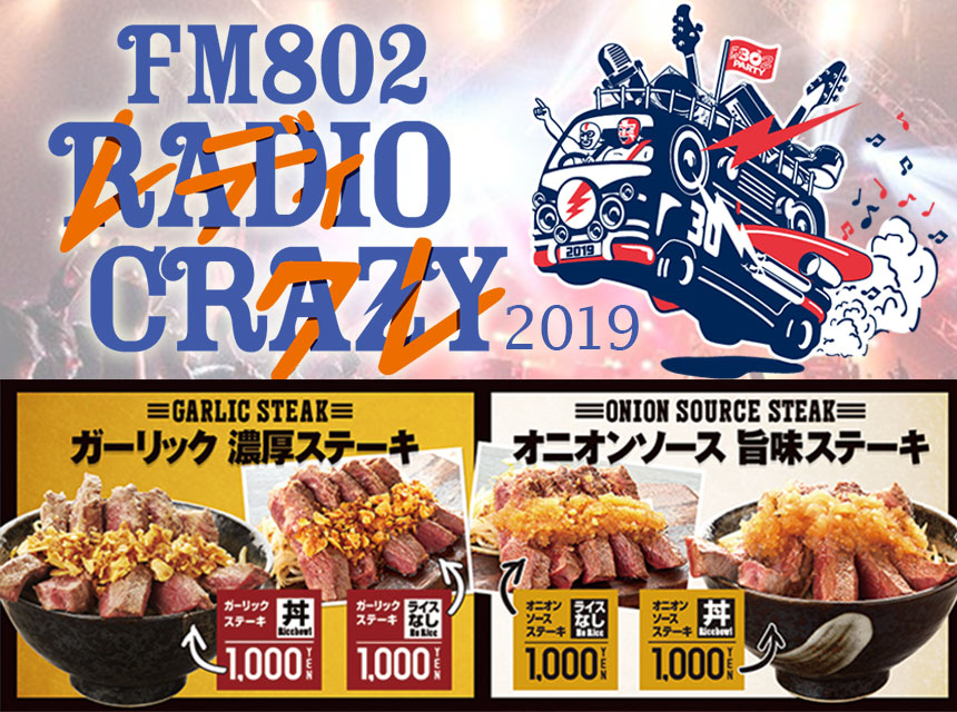 FM802 ROCK FESTIVAL [RADIO CRAZY 2019]