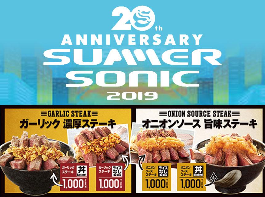 サマーソニック2019 大阪会場に出店決定!