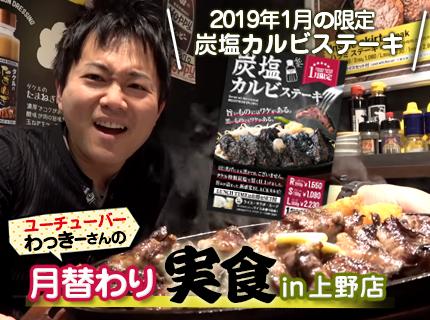 【YouTube】わっきーさんが月替わり「炭塩カルビステーキ」をチェック!