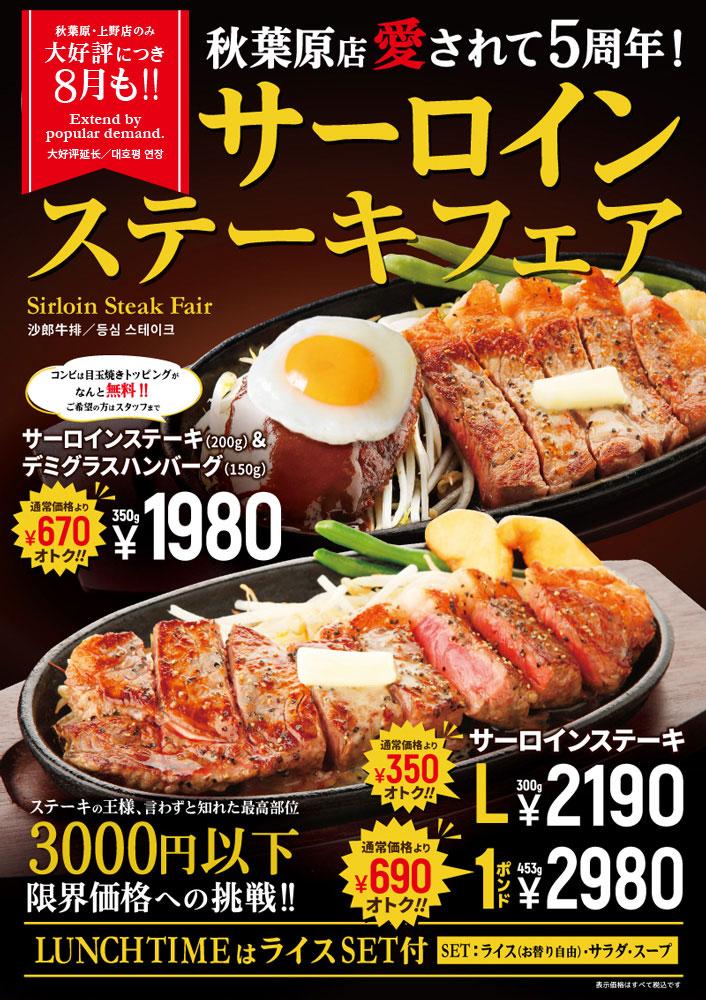 【8月東京限定】限界価格への挑戦!ステーキの王様『サーロインステーキフェア—』