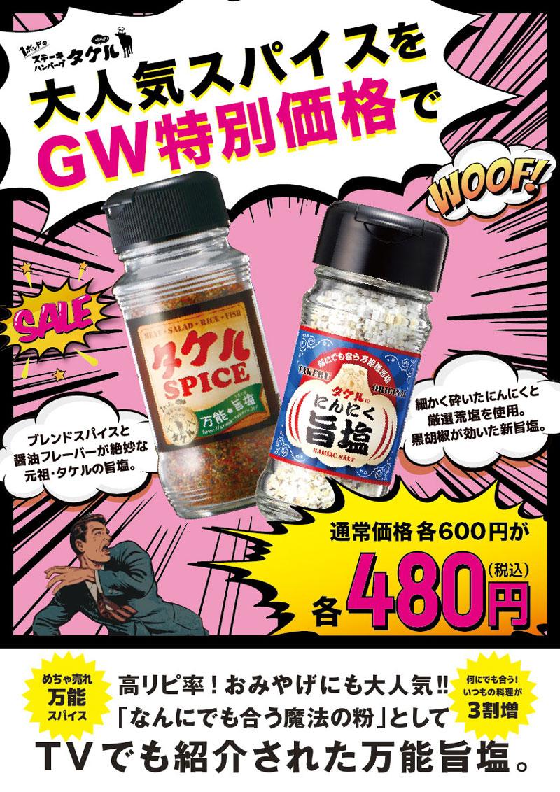 大人気スパイスをGW特別価格