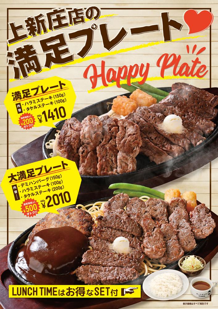 【上新庄店限定】お肉食べ比べてお腹いっぱいの『満足プレート』販売開始!