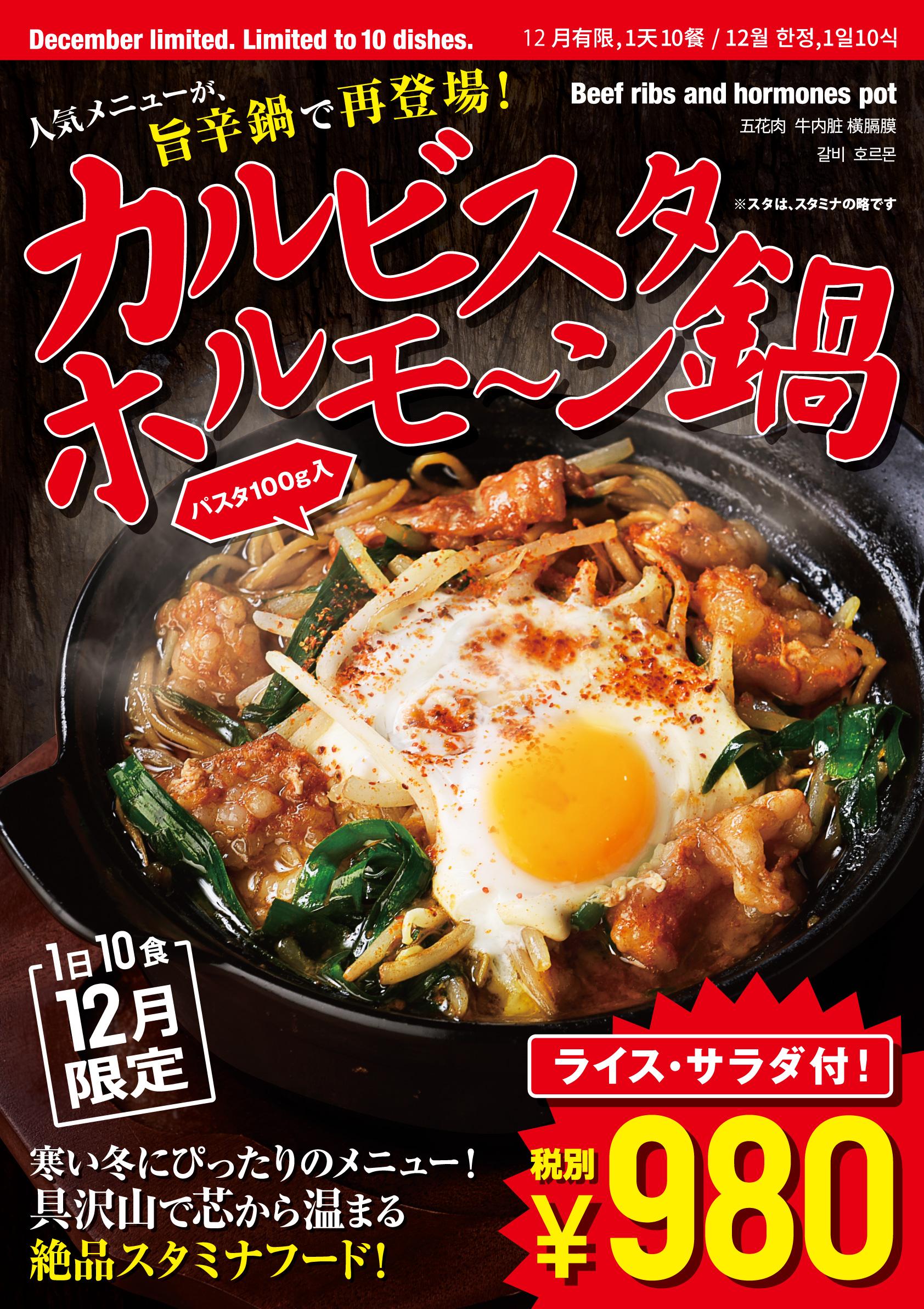 カルビスタホルモ〜ン鍋