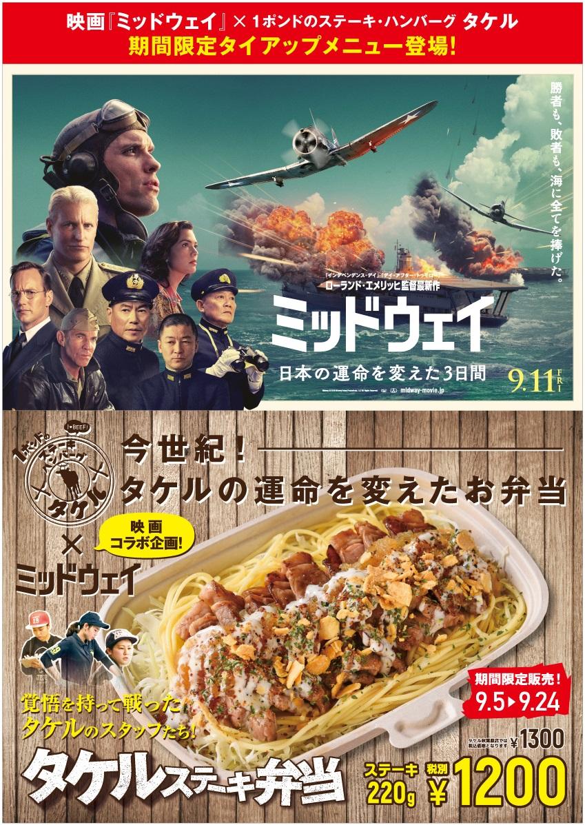ミッドウェイ 日本の運命を変えた3日間』タイアップメニュー