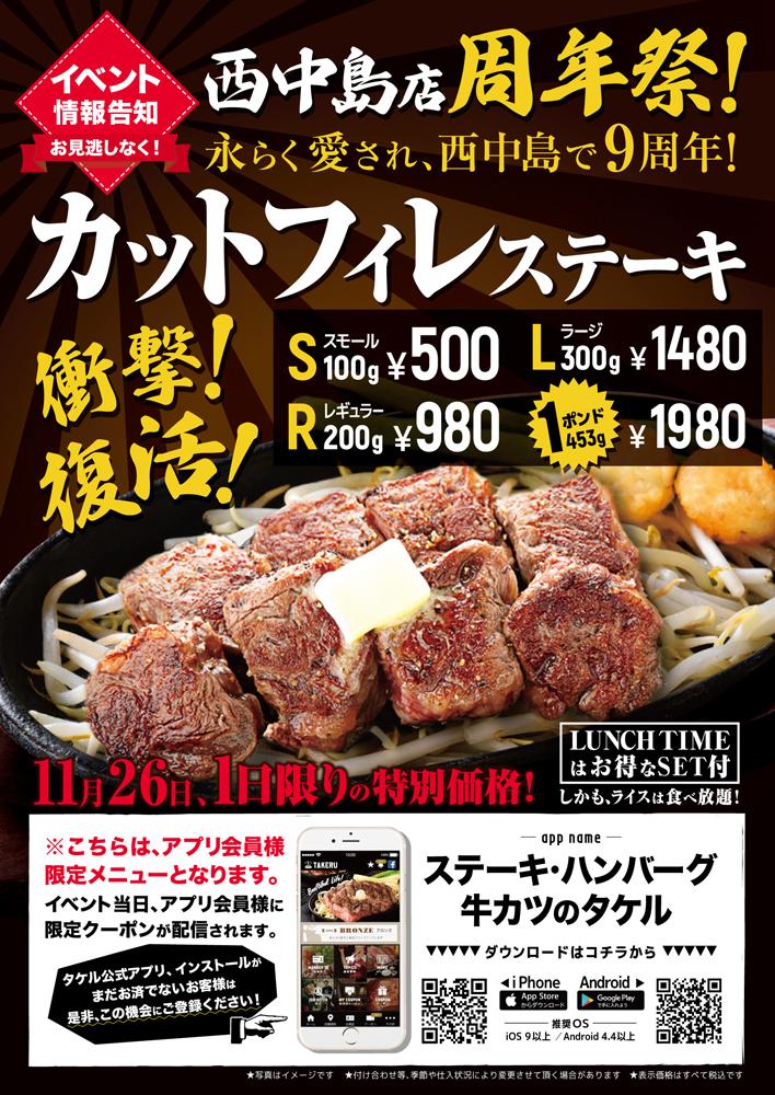 西中島店9周年祭カットフィレ