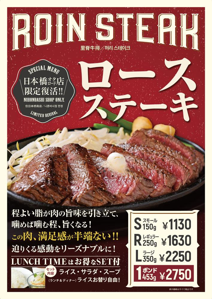 【大阪限定・月替わり】噛めば噛む程、旨味が溢れる『ロースステーキ』