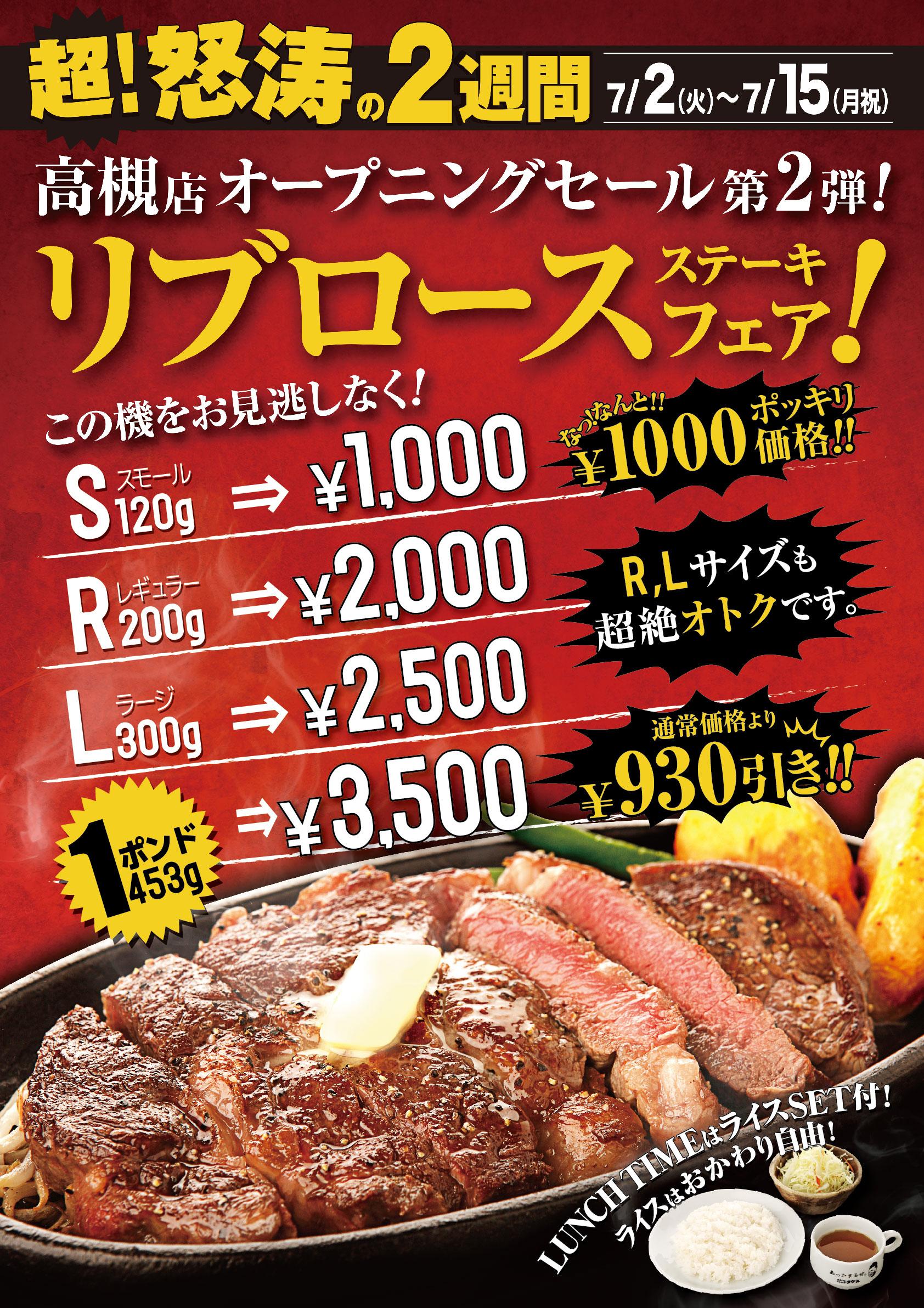 【高槻店限定】オープニングセール第2弾!『超怒涛の2週間』リブロースフェアを開催!