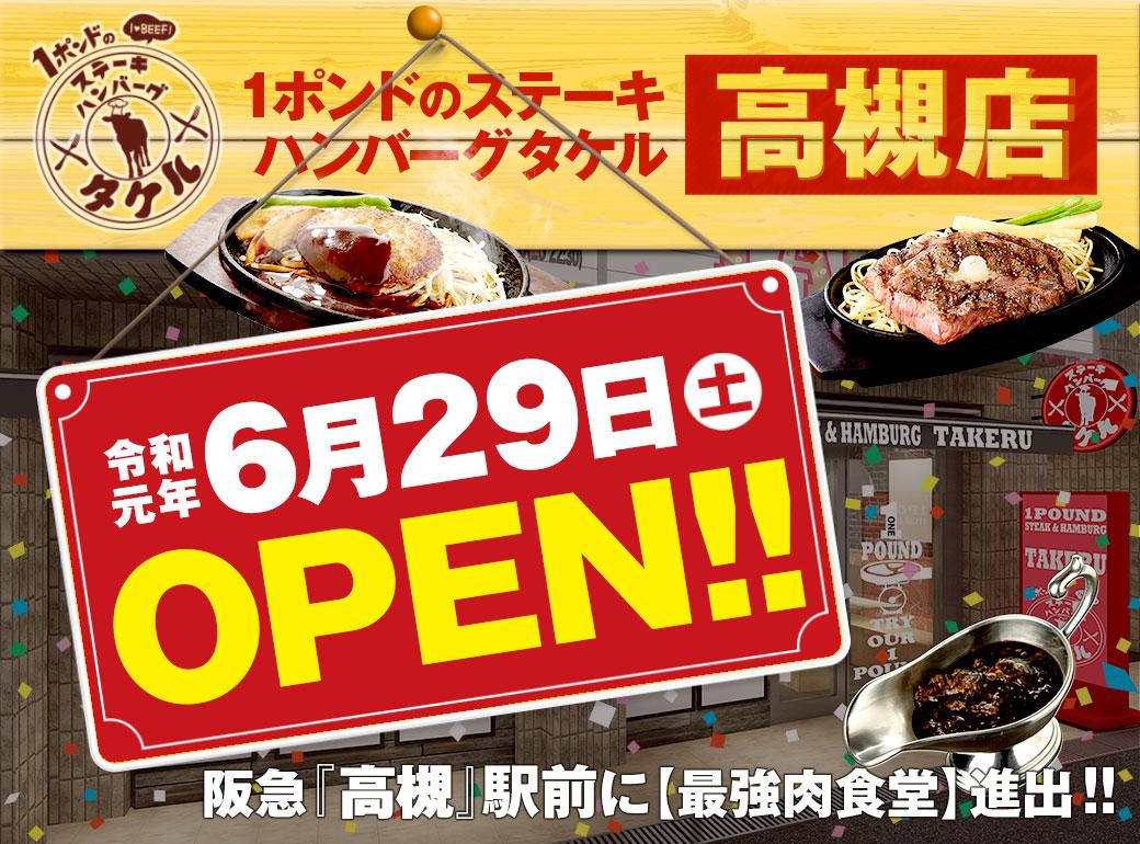 1ポンドのステーキハンバーグタケルが阪急『高槻』駅前にOPEN!