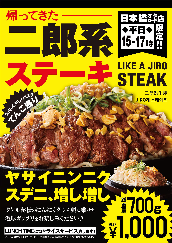 二郎系ステーキ