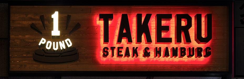 1ポンドのステーキハンバーグタケル 南森町店