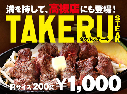 お待たせしました!満を持して『高槻店でもタケルステーキ』販売開始!