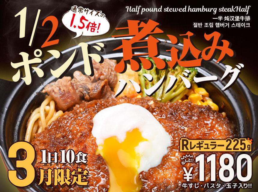 1/2ポンド煮込みハンバーグ