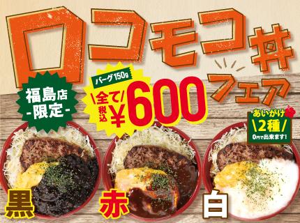 『ロコモコ丼』