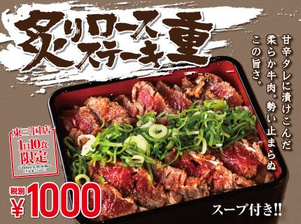 【東三国店・限定10食】タレに漬け込んだお肉を炙ってサッパリと『炙りロースステーキ重』登場!