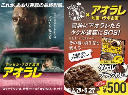 【映画コラボ】ラッセル・クロウ主演・映画『アオラレ』とのタイアップキャンペーンが期間限定で開始!