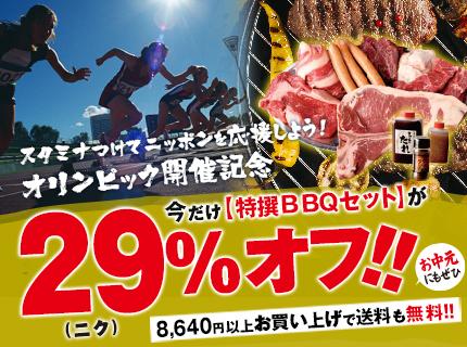 『特撰BBQセット各種29(ニク)%OFF』