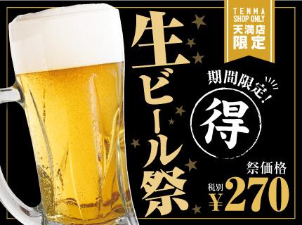 天満生ビール祭
