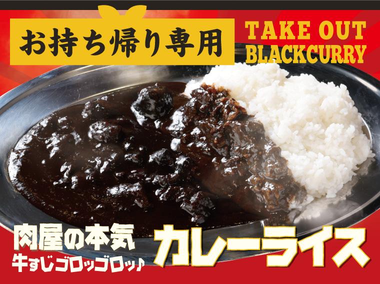 『タケルブラックライス』500円!
