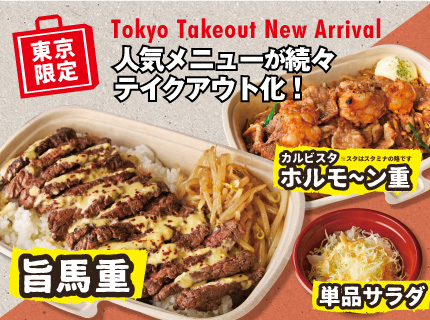 『旨馬丼』、『カルビスタホルモ〜ン』、『サラダ』がテイクアウト対応!