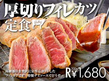 厚切りフィレカツ定食/