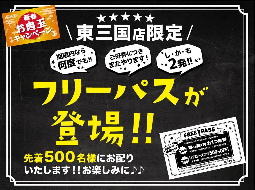 【東三国店限定】来年使える2つのフリーパス配布中『お肉玉キャンペーン』開始!