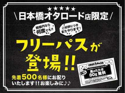 【日本橋オタロード店限定】期間中何度でも使える『馬のたたきフリーパス』登場!