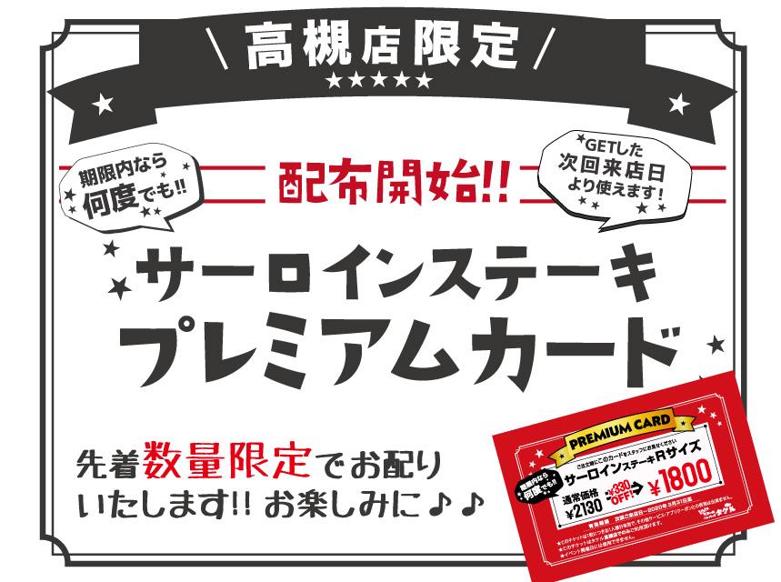 【高槻店限定】期間中何度でも使える『サーロインステーキプレミアムカード』配布開始!