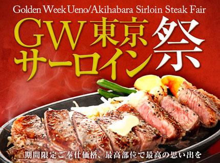 GW限定東京サーロイン祭り
