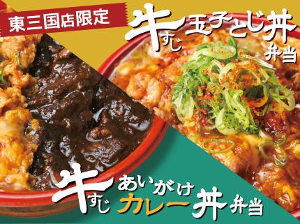 牛すじ玉子とじ丼弁当