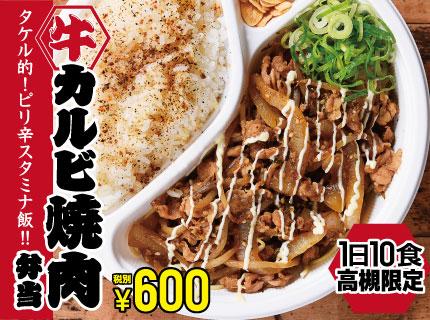 牛カルビ弁当』