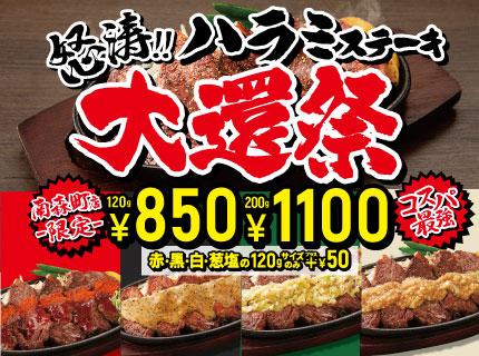 『福島店店長生誕祭』