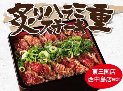 【東三国店】香ばしい炙り肉弁当が店内でも『炙りねぎ塩カルビ重』『炙りハラミステーキ重』登場!