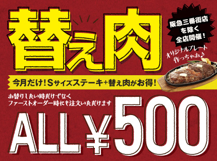 【8月限定】食べたいお肉を食べたいだけ『替え肉ALL500円キャンペーン!』