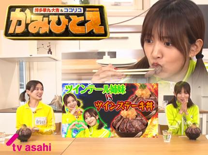 新感覚バラエティ『かみひとえ』で秋葉原店の『元祖ステーキ丼』が取り上げられました。