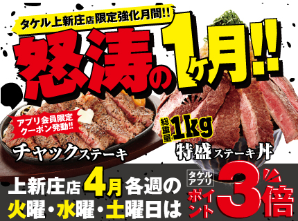 4月は【上新庄店強化月間】激トクの3連弾『怒涛の1ヶ月!!』はじまる!