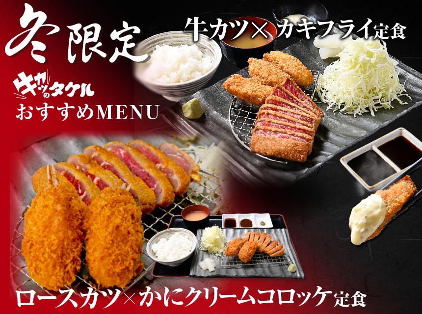ロースカツ×カニクリームコロッケ定食