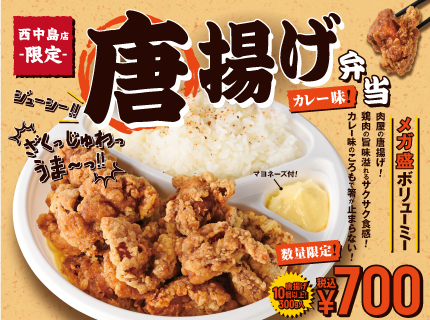 『唐揚げ弁当』