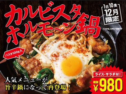 月替わりカルビスタホルモ〜ン鍋