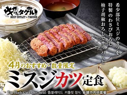 牛カツミスジカツ定食