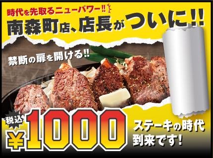 【南森町店】ついに店長渾身の『税込み1,000円ステーキ』販売開始!