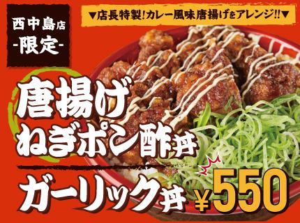 『唐揚げねぎポン酢丼&唐揚げガーリック丼』