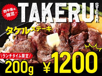 『タケルステーキ』