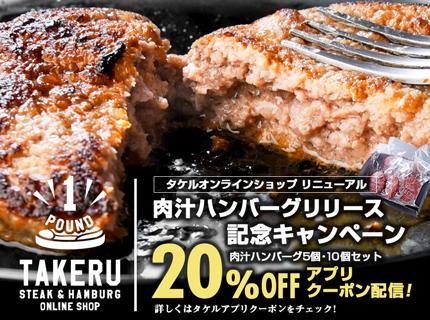 【event】タケルオンラインショップリニューアル記念『肉汁ハンバーグのセット 20%OFF』のアプリクーポン配信!